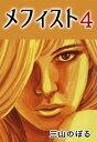 メフィスト 4【電子書籍】[ 三山のぼる ]