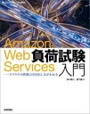 Amazon Web Services負荷試験入門 ーークラウドの性能の引き出し方がわかる【電子書籍】 仲川樽八
