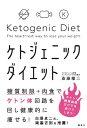 糖質制限 肉食でケトン体回路を回し健康的に痩せる ケトジェニックダイエット【電子書籍】 斎藤糧三