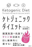 糖質制限+肉食でケトン体回路を回し健康的に痩せる!ケトジェニックダイエット