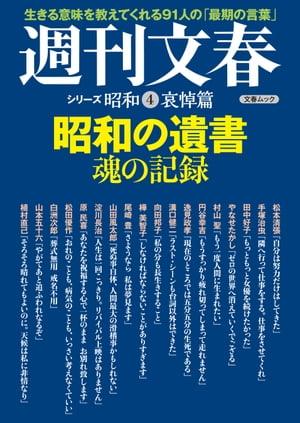 昭和の遺書 魂の記録 週刊文春 シリーズ昭和(4)哀悼篇【電子書籍】