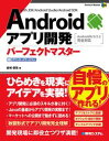 Androidアプリ開発 パーフェクトマスター【電子書籍】[ 金城俊哉 ]