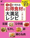 楽天楽天Kobo電子書籍ストア保存版 5分10分で作れる お得食材で大満足レシピ【電子書籍】