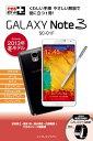 できるポケット+ GALAXY Note 3 SC-01F[docomo 2013年 冬モデル]【電子書籍】[ できるシリーズ編集部 ]