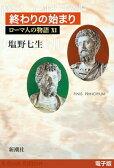 終わりの始まり──ローマ人の物語[電子版]XI【電子書籍】[ 塩野七生 ]