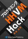 プログラミングHHVM Hack【電子書籍】[ 米林正明 ]