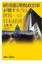 経団連と増税政治家が壊す本当は世界一の日本経済【電子書籍】[ 上念司 ]