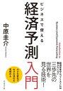 経済予測入門【電子書籍】[ 中原圭介 ]