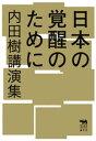 日本の覚醒のために【電子書籍】 内田樹