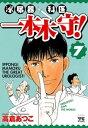 泌尿器科医一本木守!(7)【電子書籍】[ 高倉あつこ ]