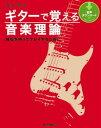 ギターで覚える音楽理論確信を持ってプレイするために【電子書籍】[ 養父貴 ]