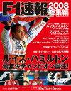 F1速報 2008 総集編【電子書籍】[ 三栄書房 ]
