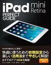 iPad mini Retina PERFECT GUIDE【電子書籍】[ 石川 温 ]