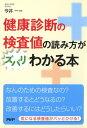 健康診断の検査値の読み方がズバリわかる本【電子書籍】[ 今井一 ]