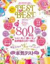 晋遊舎ムック TEST the BEST 2020 mini【電子書籍】[ 晋遊舎 ]