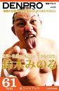 電動プロレス vol.24【電子書籍】[ 電動プロレス編集部 ]
