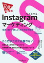 できる100の新法則 Instagramマーケティング写真1枚で「欲しい」を引き出す技術【電子書籍】[ 株式会社オプト ]