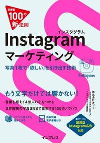 できる100の新法則Instagramマーケティング写真1枚で「欲しい」を引き出す技術