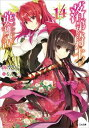落第騎士の英雄譚<キャバルリィ>14【電子書籍】[ 海空 り...