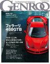 GENROQ 2015年4月号【電子書籍】[ 三栄書房 ]