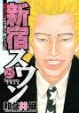 新宿スワン 歌舞伎町スカウトサバイバル25巻【電子書籍】[ 和久井健 ]