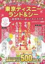 この1冊ですべてが分かる!東京ディズニーランド シーを縦横無尽に遊ぶための手引書【電子書籍】 スタジオグリーン編集部