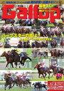 週刊Gallop 2013年12月8日号2013年12月8日号【電子...