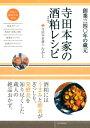寺田本家の酒粕レシピ【電子書籍】[ なかじ ]