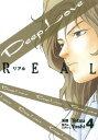 Deep Love REAL(4)【電子書籍】[ Yoshi ]