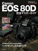 Canon EOS 80D �����ޥ�����������