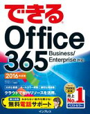 �Ǥ���Office 365 Business/Enterprise�б� 2016ǯ����