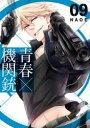 青春×機関銃 9巻【電子書籍】[ NAOE ]