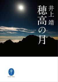 ヤマケイ文庫穂高の月