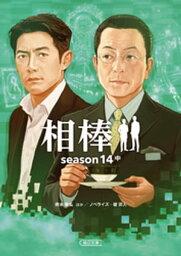相棒 season14 中【電子書籍】[ 碇卯人 ]