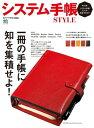 楽天楽天Kobo電子書籍ストアシステム手帳STYLE【電子書籍】