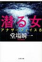 潜る女 アナザーフェイス8【電子書籍】[ 堂場瞬一 ]