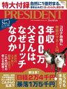 PRESIDENT (プレジデント) 2020年 6/12号 [雑誌]【電子書籍】[ PRESIDENT編集部 ]