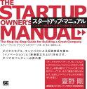 スタートアップ・マニュアル?ベンチャー創業から大企業の新事業立ち上げまで【電子書籍】[ Steave