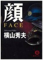 顔FACE