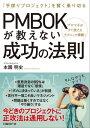 PMBOKが教えない成功の法則【電子書籍】[ 本園 明史 ]
