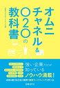 オムニチャネル&O2Oの教科書【電子書籍】