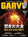 ガルヴィ 2016年12月/2017年1月合併号【電子書籍】[ 実業之日本社 ]