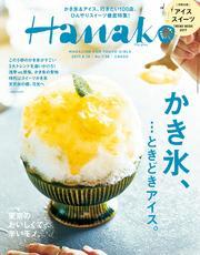 Hanako (ハナコ) 2017年 8月10日号 No.1138 [かき氷、・・・ときどきアイス。]【電子書籍】[ Hanako編集部 ]