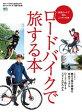 ロードバイクで旅する本【電子書籍】