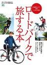 ロードバイクで旅する本【電子書籍】...