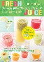 フルーツ&野菜のフレッシュジュース【電子書籍】[ 藤井 香江 ]