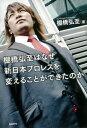 棚橋弘至はなぜ新日本プロレスを変えることができたのか【電子書籍】[ 棚橋弘至 ]