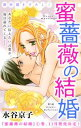 Love Silky 蜜薔薇の結婚 story08【電子書籍】 水谷京子