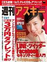 週刊アスキー 2015年 1/27号【電子書籍】[ 週刊アスキー編集部 ]
