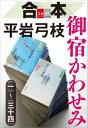合本 御宿かわせみ(一)?(三十四)【文春e-Books】【電子書籍】[ 平岩弓枝 ]